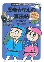 忍者カケルの算法帖 秘伝書を取り戻せ!―算数 (チャートBOOKS 学習シリーズ)
