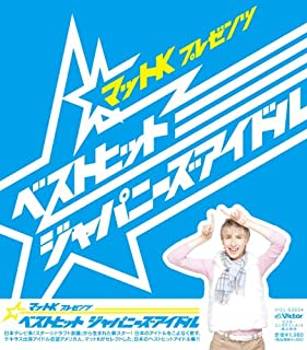マットK presents ベストヒット・ジャパニーズ・アイドル