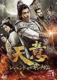 天意 レジェンド・オブ・キングダム DVD-BOX1[DVD]