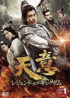 天意 レジェンド・オブ・キングダム DVD-BOX 1