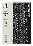 荘子 第一冊 内篇 (岩波文庫 青 206-1)