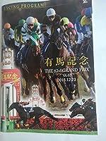 JRA 競馬 2018年 有馬記念 レーシングプログラム