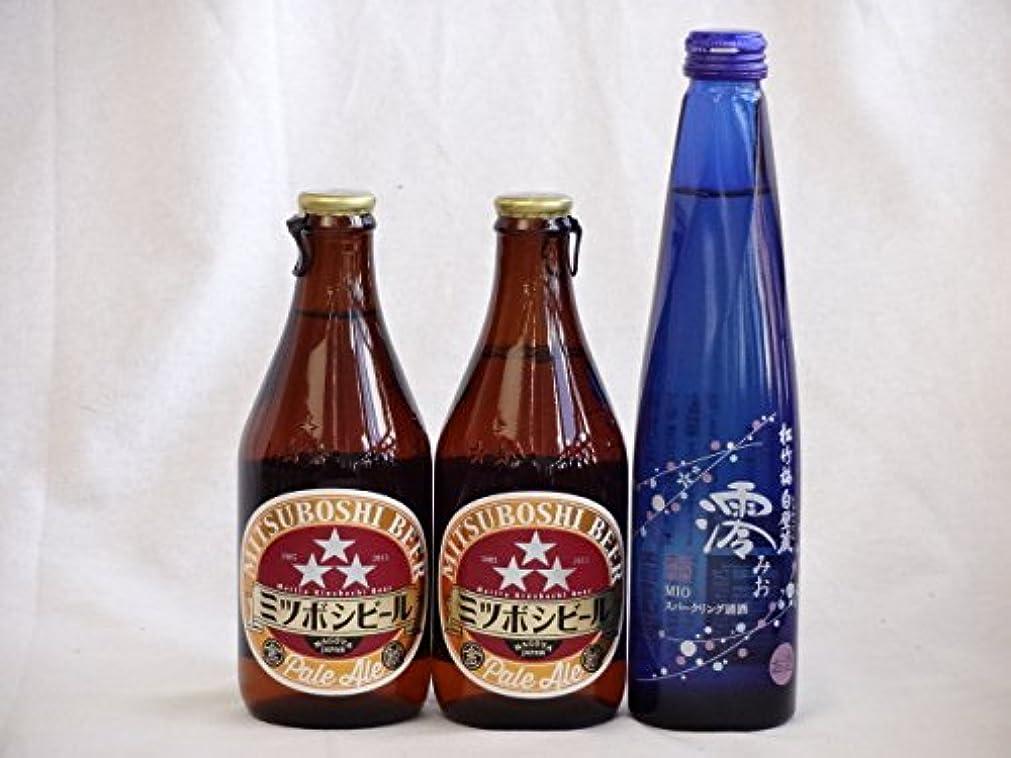 目指す両方無視するクラフトビールパーティ3本セット ミツボシペールエール330ml×2本 日本酒スパークリング清酒(澪300ml)