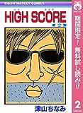 HIGH SCORE【期間限定無料】 2 (りぼんマスコットコミックスDIGITAL)
