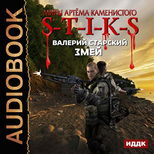 The Worlds of Artiom Kamenisty. S-T-I-K-S. Faster Fates (Russian Edition) audiobook cover art