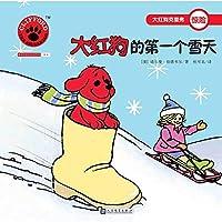 大红狗的第一个雪天(2017年新版)