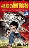 孤島の冒険者(3) (少年サンデーコミックス)
