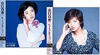 山口百恵 ヒットコレクションセット CD2枚組 DQCL-5103-4S