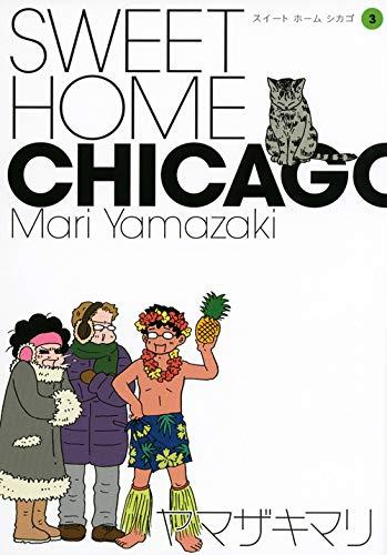 SWEET HOME CHICAGO(3)<完> (ワイドKC) - ヤマザキ マリ