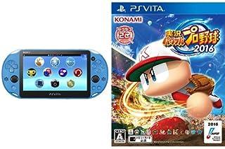 PlayStation Vita Wi-Fiモデル アクア・ブルー(PCH-2000ZA23)  + 実況パワフルプロ野球2016