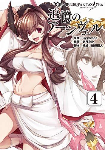 グランブルーファンタジー外伝 追憶のアーシヴェル(4) (電撃コミックスNEXT)