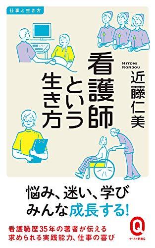 看護師という生き方 (イースト新書Q)