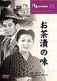 お茶漬の味 [DVD] COS-023