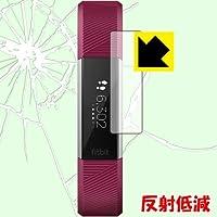 PDA工房 Fitbit Alta HR 衝撃吸収[反射低減] 保護 フィルム 耐衝撃 日本製
