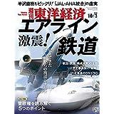 週刊東洋経済 2020年10/3号 [雑誌]