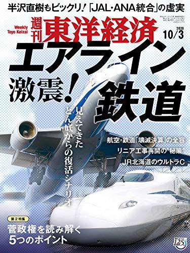[雑誌] 週刊東洋経済 2020年10月03日号 [Weekly Toyo Keizai 2020-10-03]