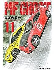 MFゴースト(11) (ヤンマガKCスペシャル)