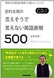 岩村圭南の言えそうで言えない英語表現500 (NHK CDブック) - 岩村 圭南