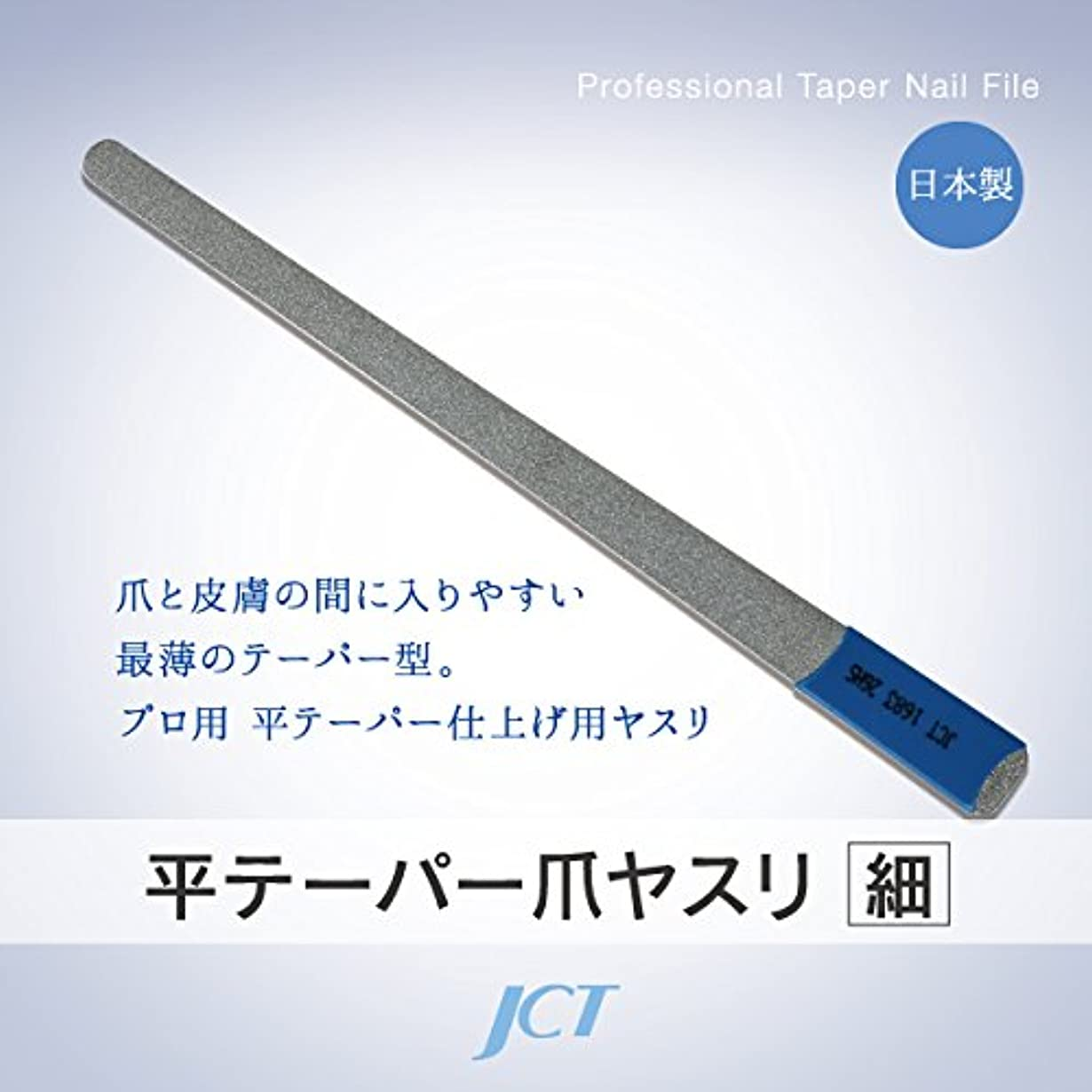 発行ステンレス適切にJCT メディカル フットケア ネイルケア ダイヤモンド平テーパー爪ヤスリ(細) 滅菌可 日本製 1年間保証付