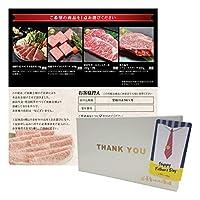 遅れてごめんね 父の日の メッセージカード 付 選べる 特選牛 ( 松阪牛 飛騨牛 米沢牛 黒毛和牛) 美食うまいもん市場