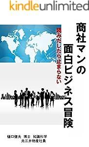 商社マンシリーズ 3巻 表紙画像