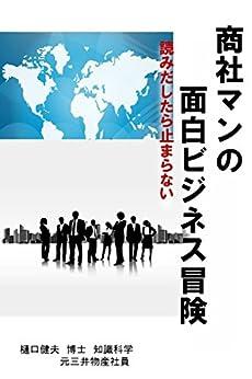 [樋口健夫]の商社マンのビジネス冒険: 読みだしたら止まらない 商社マンシリーズ