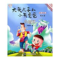 The bulk of the first father and son story Collection: US painted phonetic version extraterrestrial vehicles(Chinese Edition)