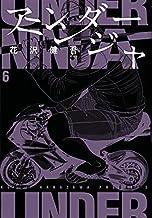 アンダーニンジャ コミック 1-6巻セット