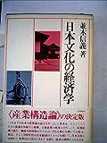 日本文化の経済学 (1979年)