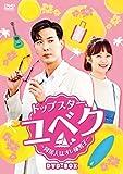トップスター・ユベク 〜同居人はオレ様男子〜 DVD-BOX[KEDV-0697][DVD]