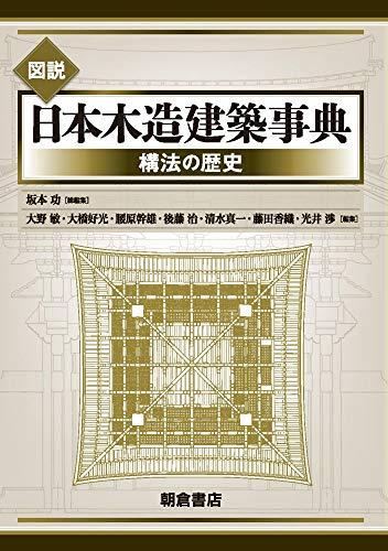 図説 日本木造建築事典: 構法の歴史
