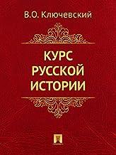 Курс русской истории (Russian Edition)