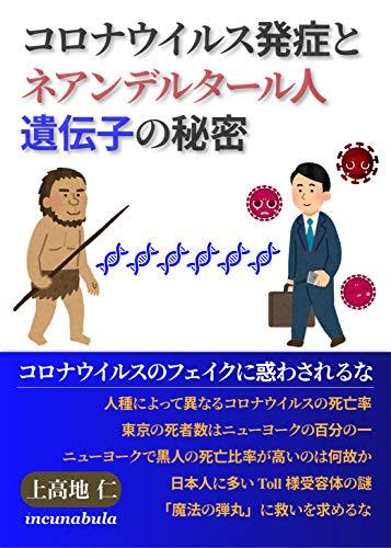 ネアンデルタール 人 日本 人 日本人はネアンデルタール系種族の生き残り?