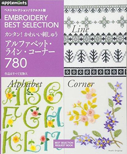 ベストセレクション! リクエスト版 カンタン! かわいい刺しゅう アルファベット・ライン・コーナー780 (アサヒオリジナル)