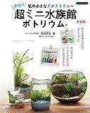 手作り超ミニ水族館 ボトリウム 新装版 (Boutique books)