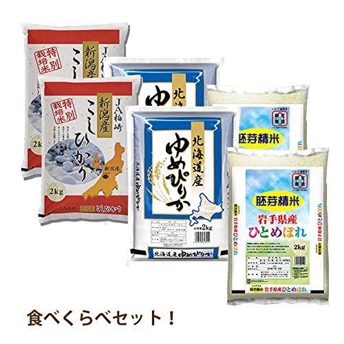 お米食べくらべ3種2セット! 特別栽培米こしひかり+ゆめぴりか+胚芽米ひとめぼれ (2kg×3種)×2セット(計12kg)
