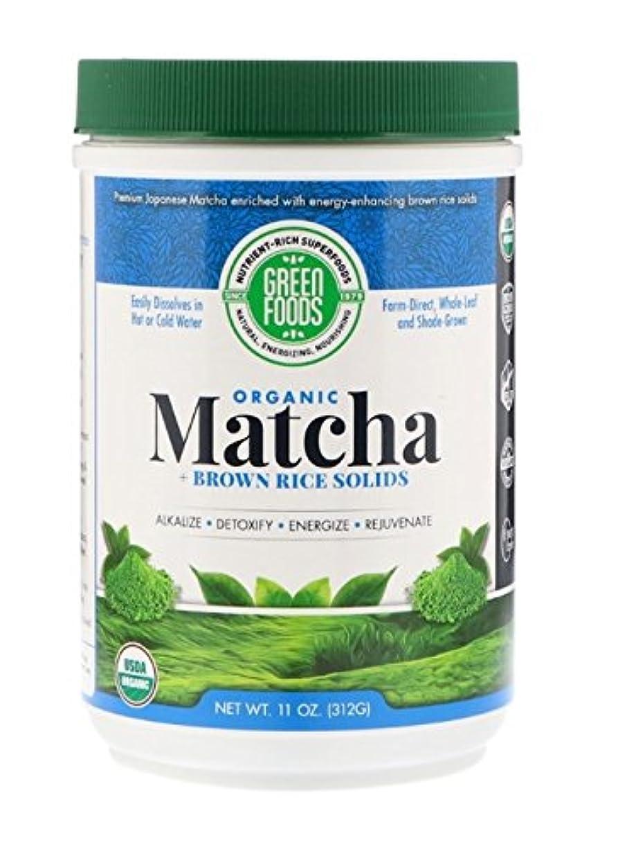 貝殻極貧すり海外直送品Matcha Green Tea, 11 oz by Green Foods Corporation