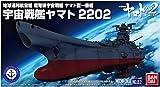 Zoom IMG-1 bandai model kit yamato 2202