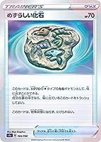 【ミラー仕様】ポケモンカードゲーム S4a 165/190 めずらしい化石 グッズ ハイクラスパック シャイニースターV