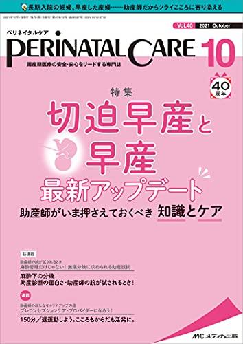 ペリネイタルケア 2021年10月号(第40巻10号)特集:切迫早産と早産 最新アップデート 助産師がいま押さえておくべき知識とケア