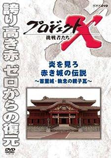 プロジェクトX 挑戦者たち 炎を見ろ 赤き城の伝説~首里城・執念の親子瓦~ [DVD]...