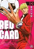 レッドカード(4) (ヤンマガKCスペシャル)