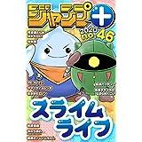 ジャンプ+デジタル雑誌版 2020年46号 (ジャンプコミックスDIGITAL)