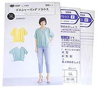 サン・プランニング 型紙・パターン ゴムシャーリングブラウス 5569