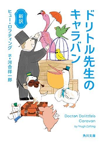 新訳 ドリトル先生のキャラバン 新訳ドリトル先生 (角川文庫)