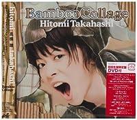 Bamboo Collage(初回生産限定盤)(DVD付)