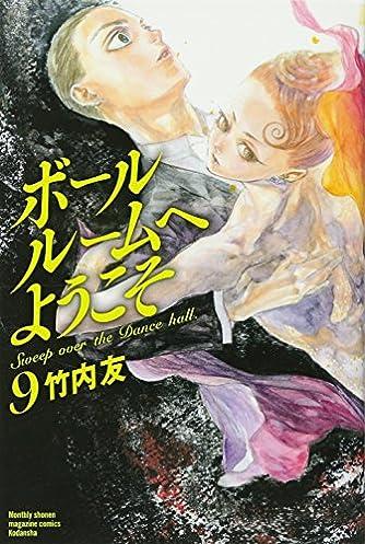 ボールルームへようこそ(9) (講談社コミックス月刊マガジン)