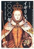 イギリス王室一〇〇〇年史 (ビジュアル選書)
