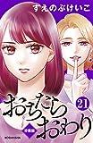 おちたらおわり 分冊版(21) (BE・LOVEコミックス)
