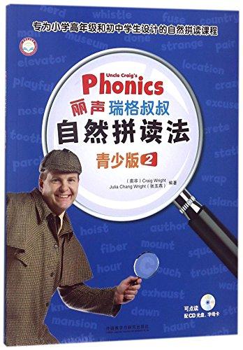 Uncle Craig's Phonics